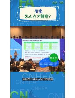 蔡美琴:外卖怎么点才健康? (29播放)