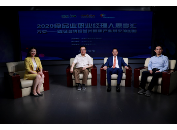 2020 Nutrition and Health Food Industry Professional Managers' GFUN Talks event was successfully held
