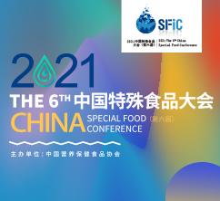 关于举办2021中国特殊食品大会(第六届)的预通知