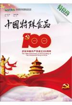 《中国特殊食品》第十五期 (464播放)