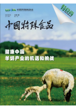 《中国特殊食品》第十六期 (351播放)