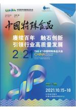 《中国特殊食品》第十七期 (72播放)
